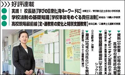週刊教育資料 平成26年3月10日号