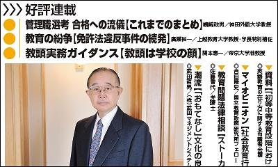 週刊教育資料 平成26年3月17日号