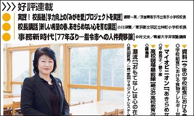 週刊教育資料 平成26年3月24日号