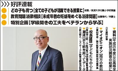 週刊教育資料 平成26年4月21日号